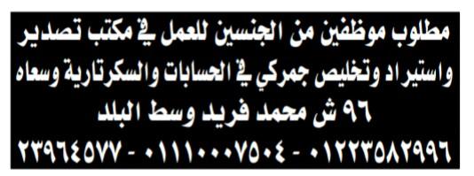 إعلانات وظائف جريدة الوسيط اليوم الجمعة 15/3/2019 20