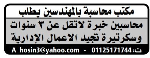 إعلانات وظائف جريدة الوسيط اليوم الجمعة 15/3/2019 21