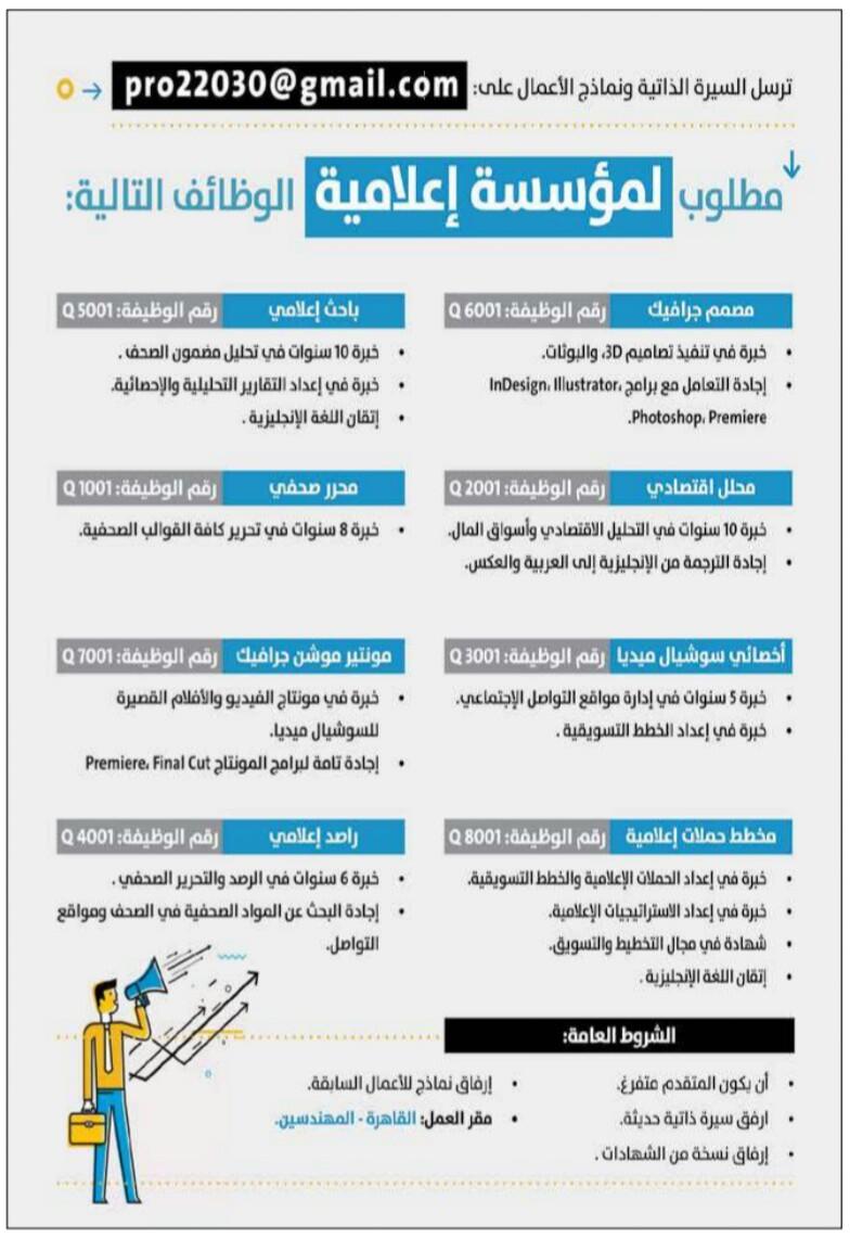 إعلانات وظائف جريدة الوسيط اليوم الجمعة 15/3/2019 22