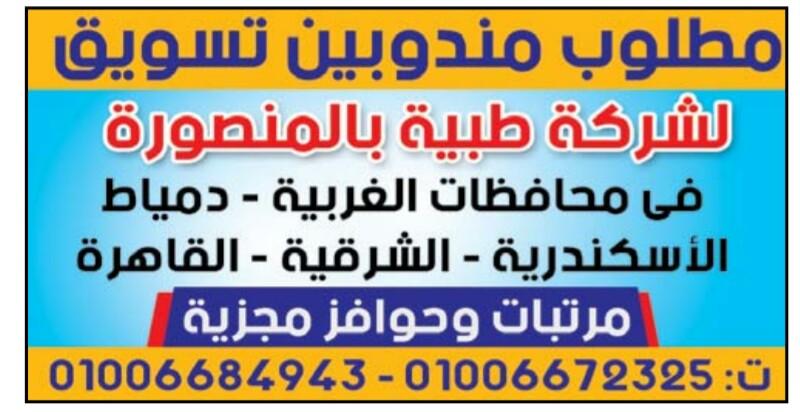 إعلانات وظائف جريدة الوسيط اليوم الجمعة 15/3/2019 23
