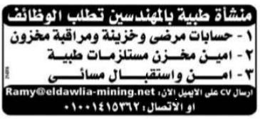 إعلانات وظائف جريدة الوسيط اليوم الجمعة 15/3/2019 25