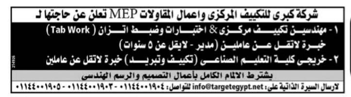 إعلانات وظائف جريدة الوسيط اليوم الجمعة 15/3/2019 26