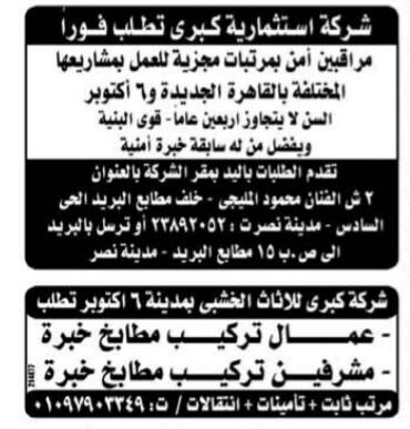 إعلانات وظائف جريدة الوسيط اليوم الجمعة 15/3/2019 27