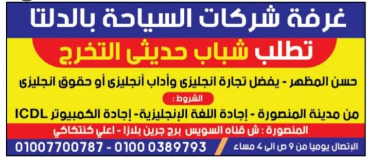 إعلانات وظائف جريدة الوسيط اليوم الجمعة 15/3/2019 29