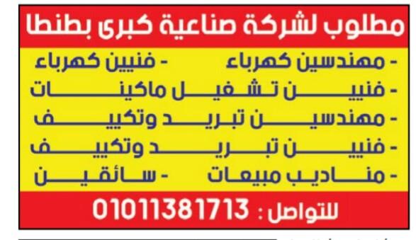 إعلانات وظائف جريدة الوسيط اليوم الجمعة 15/3/2019 30
