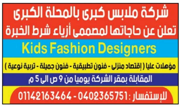 إعلانات وظائف جريدة الوسيط اليوم الجمعة 15/3/2019 32