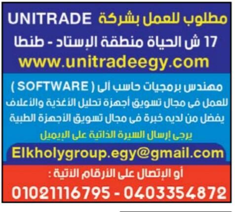 إعلانات وظائف جريدة الوسيط اليوم الجمعة 15/3/2019 33