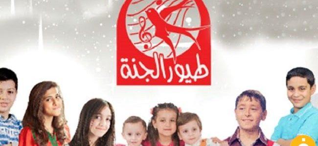 اضبط تردد قناة طيور الجنة Toyor Aljanah شهر مارس 2019 على النايل سات