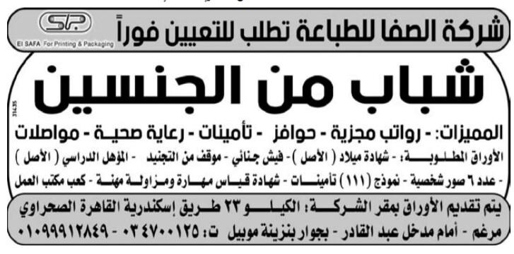 إعلانات وظائف جريدة الوسيط اليوم الاثنين 8/4/2019 2