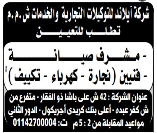 إعلانات وظائف جريدة الوسيط الأسبوعي 2