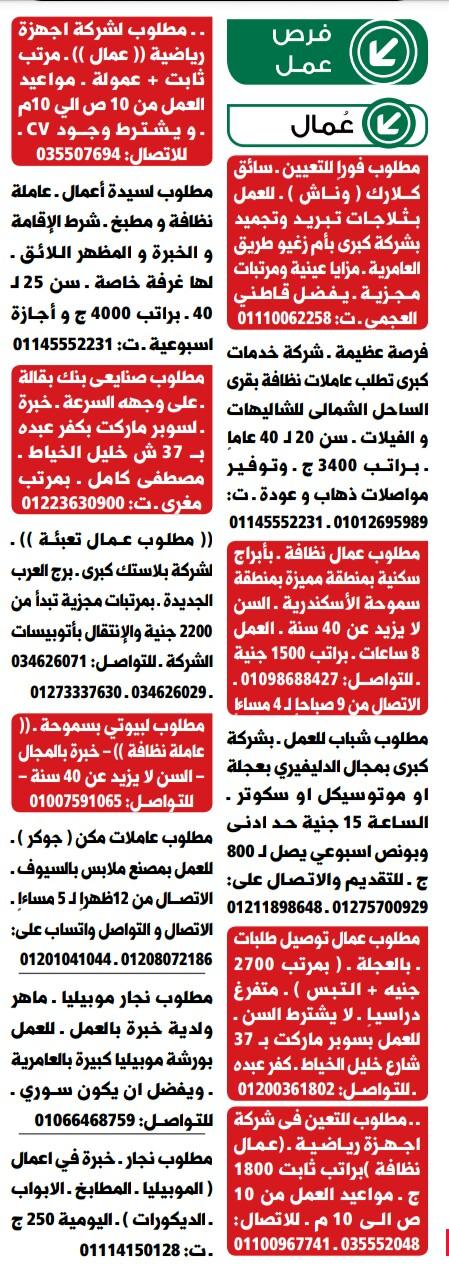 إعلانات وظائف جريدة الوسيط اليوم الاثنين 15/4/2019 2
