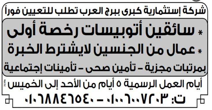 إعلانات وظائف جريدة الوسيط لجميع المؤهلات 2