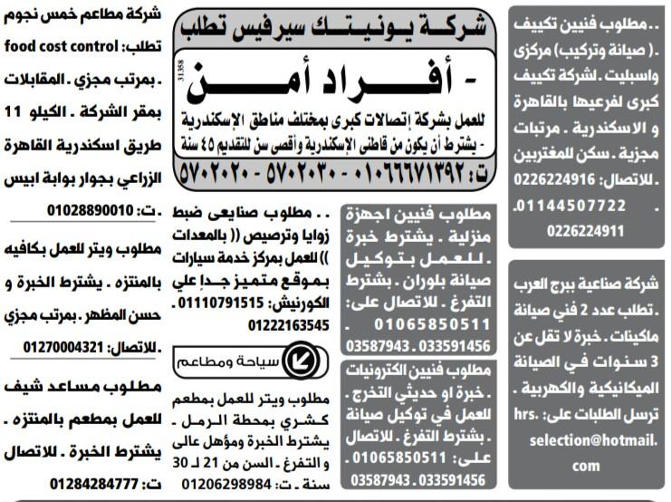 إعلانات وظائف جريدة الوسيط اليوم الاثنين 8/4/2019 9