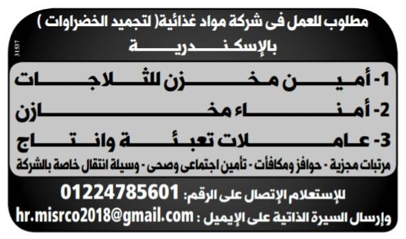 إعلانات وظائف جريدة الوسيط اليوم الاثنين 15/4/2019 10