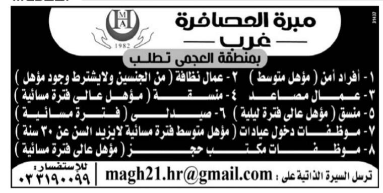 إعلانات وظائف جريدة الوسيط اليوم الاثنين 8/4/2019 10