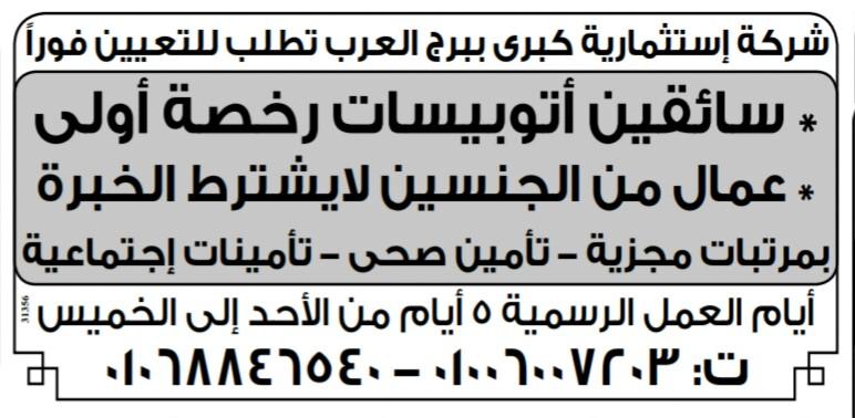 إعلانات وظائف جريدة الوسيط الأسبوعي 11