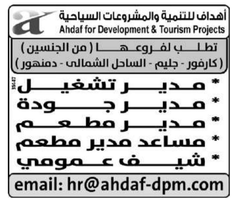 إعلانات وظائف جريدة الوسيط اليوم الاثنين 15/4/2019 11