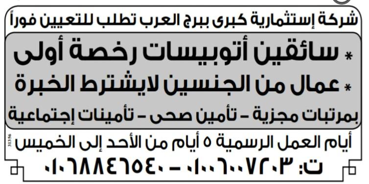 إعلانات وظائف جريدة الوسيط اليوم الاثنين 8/4/2019 11