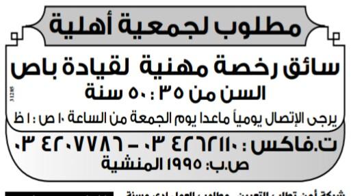 إعلانات وظائف جريدة الوسيط الأسبوعي 12