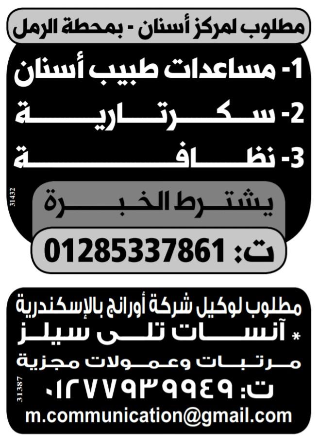 إعلانات وظائف جريدة الوسيط اليوم الاثنين 15/4/2019 12