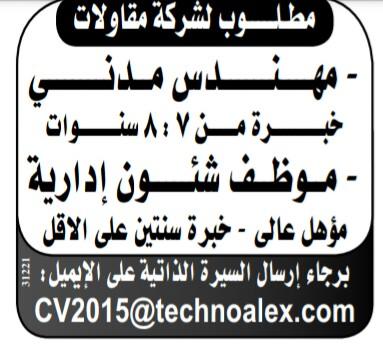 إعلانات وظائف جريدة الوسيط اليوم الاثنين 8/4/2019 12