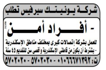 إعلانات وظائف جريدة الوسيط الأسبوعي 13