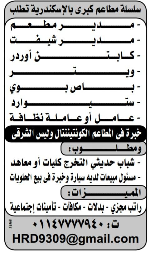 إعلانات وظائف جريدة الوسيط اليوم الاثنين 15/4/2019 13