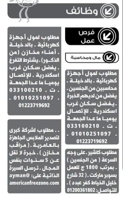 إعلانات وظائف جريدة الوسيط اليوم الاثنين 8/4/2019 13