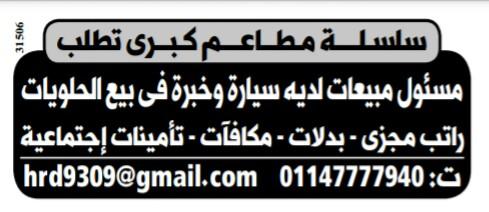 إعلانات وظائف جريدة الوسيط اليوم الاثنين 15/4/2019 14