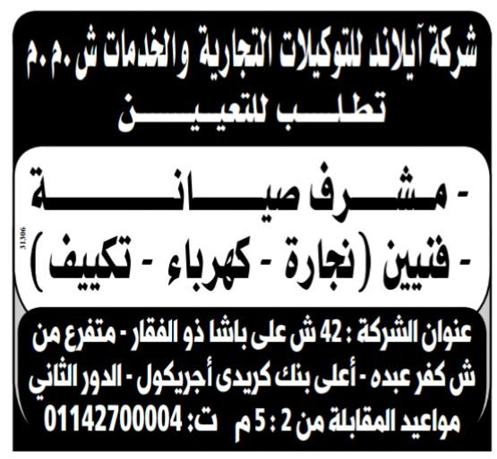 إعلانات وظائف جريدة الوسيط لجميع المؤهلات 12