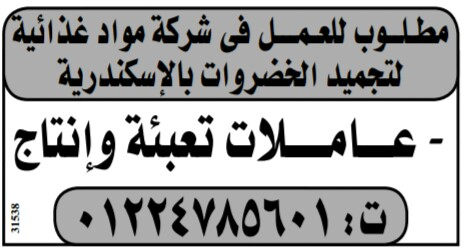 إعلانات وظائف جريدة الوسيط اليوم الاثنين 15/4/2019 15