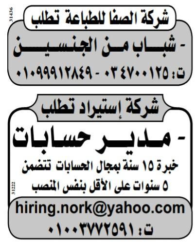 إعلانات وظائف جريدة الوسيط اليوم الاثنين 8/4/2019 14
