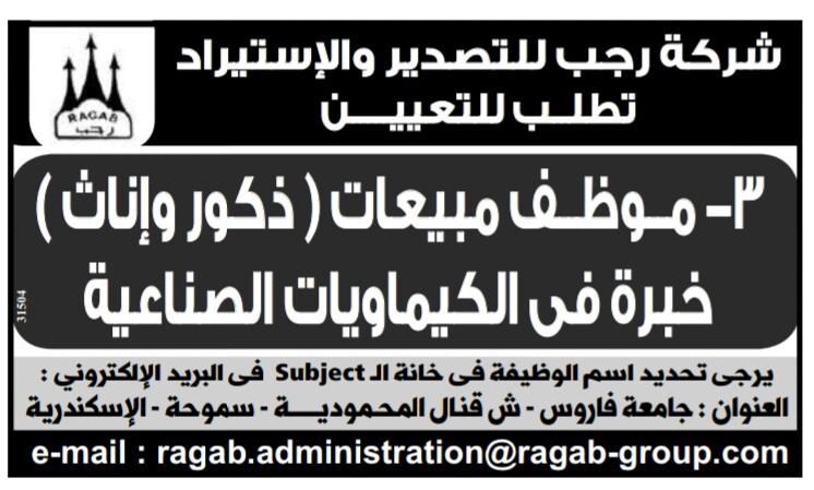 إعلانات وظائف جريدة الوسيط اليوم الاثنين 15/4/2019 16