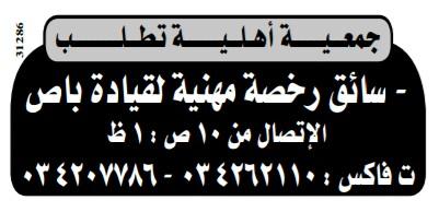 إعلانات وظائف جريدة الوسيط اليوم الاثنين 8/4/2019 15