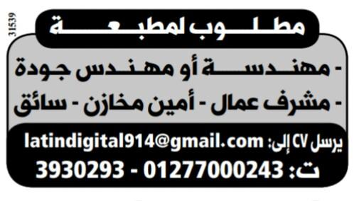 إعلانات وظائف جريدة الوسيط اليوم الاثنين 15/4/2019 17