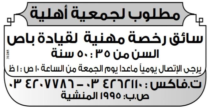 إعلانات وظائف جريدة الوسيط اليوم الاثنين 8/4/2019 16