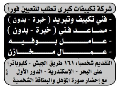 إعلانات وظائف جريدة الوسيط اليوم الاثنين 15/4/2019 18