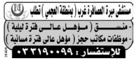 إعلانات وظائف جريدة الوسيط اليوم الاثنين 8/4/2019 17