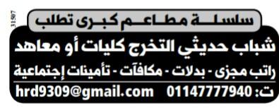 إعلانات وظائف جريدة الوسيط اليوم الاثنين 15/4/2019 19