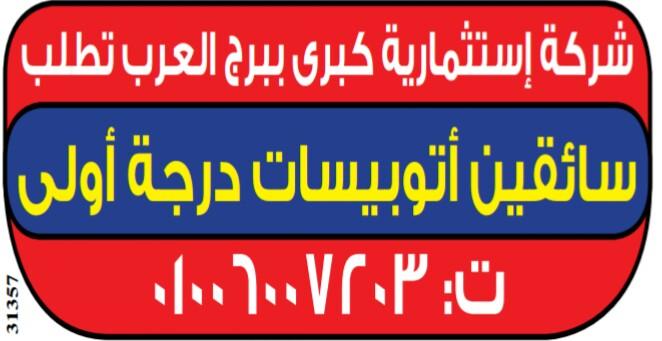 إعلانات وظائف جريدة الوسيط اليوم الاثنين 8/4/2019 3