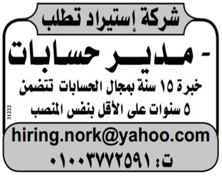 إعلانات وظائف جريدة الوسيط الأسبوعي 3
