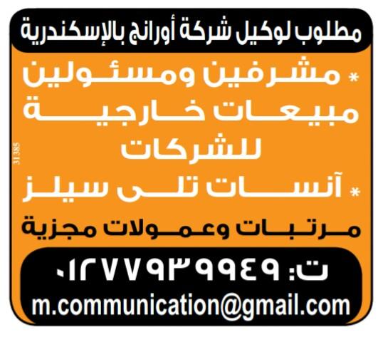 إعلانات وظائف جريدة الوسيط اليوم الاثنين 15/4/2019 3