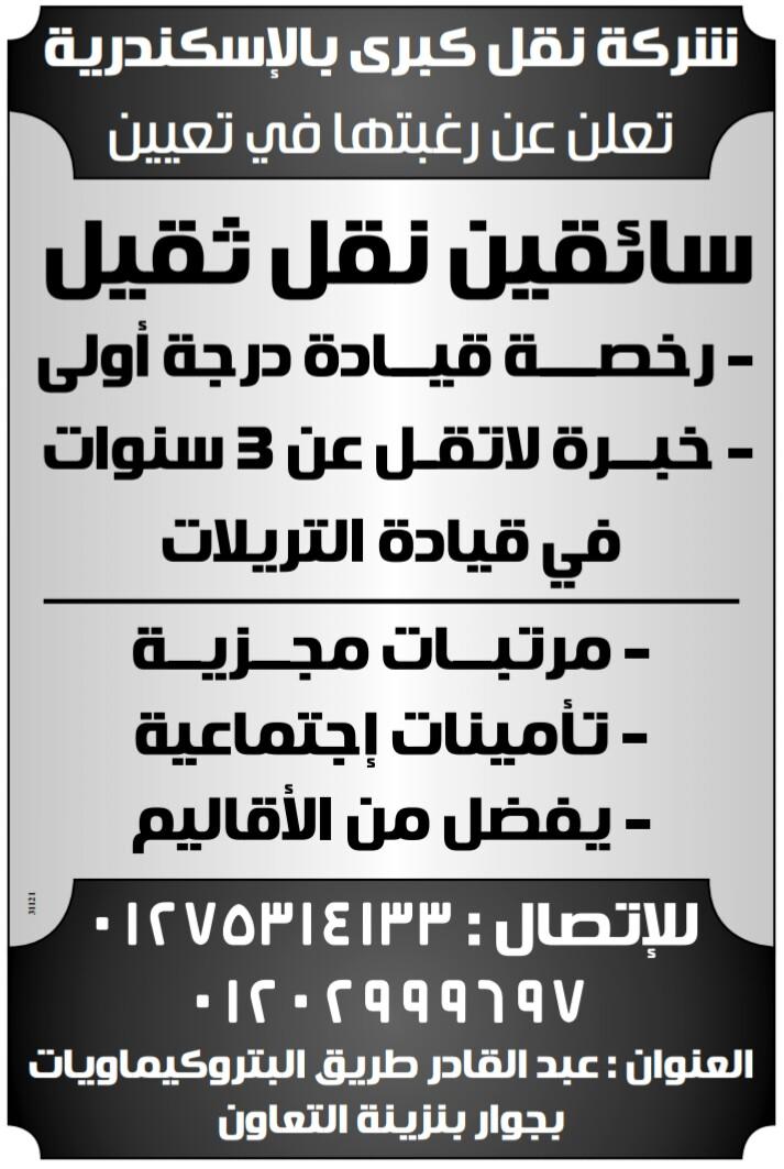 إعلانات وظائف جريدة الوسيط لجميع المؤهلات 3