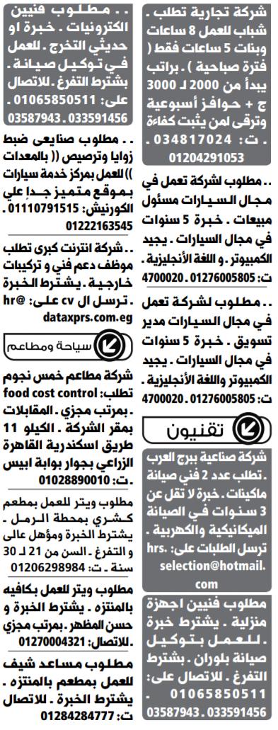 إعلانات وظائف جريدة الوسيط الأسبوعي 4
