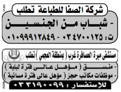 إعلانات وظائف جريدة الوسيط اليوم الاثنين 15/4/2019 20