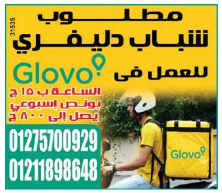 إعلانات وظائف جريدة الوسيط اليوم الاثنين 15/4/2019 21