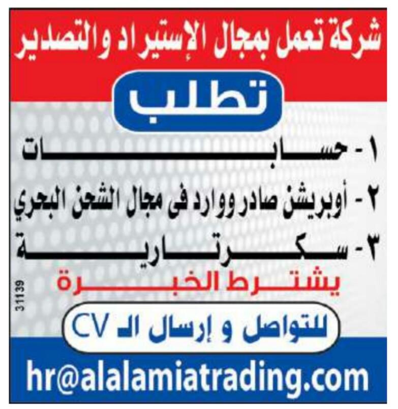 إعلانات وظائف جريدة الوسيط اليوم الاثنين 15/4/2019 22