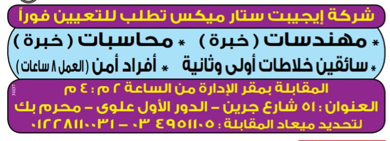 إعلانات وظائف جريدة الوسيط اليوم الاثنين 15/4/2019 4