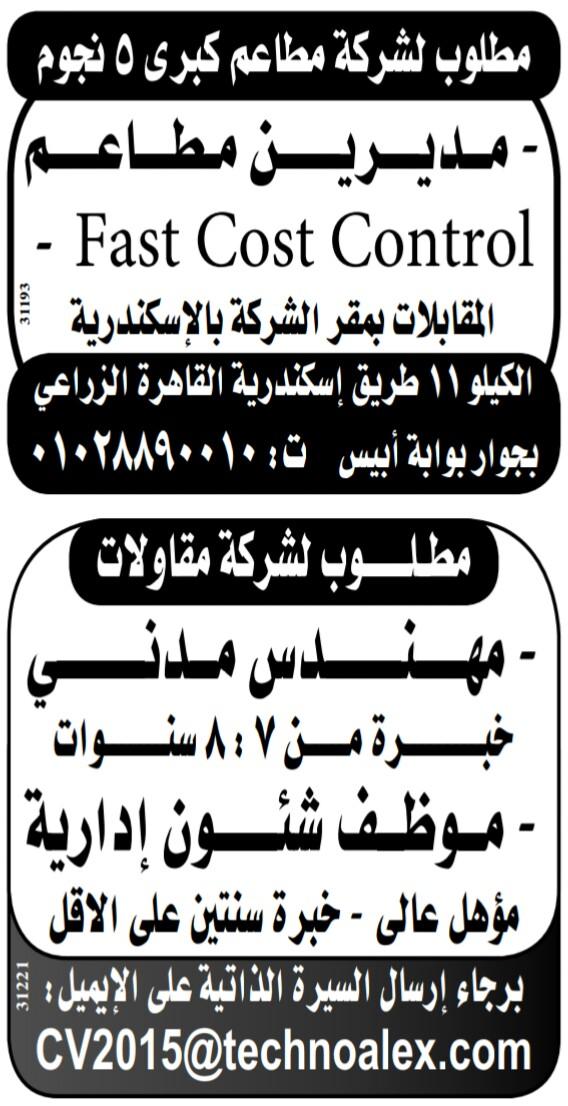 إعلانات وظائف جريدة الوسيط لجميع المؤهلات 4