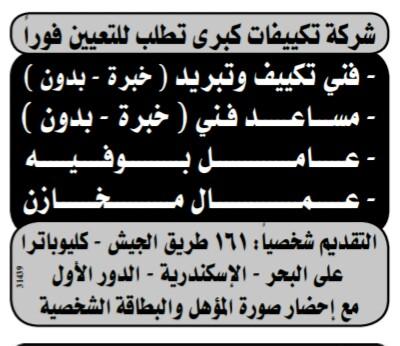 إعلانات وظائف جريدة الوسيط الأسبوعي 5